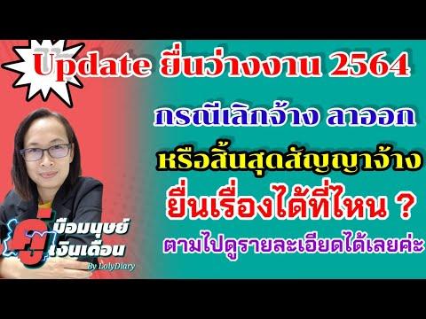 Ep.99 | Update การยื่นรับเงินว่างงาน กรณีเลิกจ้าง ลาออก หรือสิ้นสุดสัญญาจ้าง ยื่นที่ไหน ได้รับเท่าไร