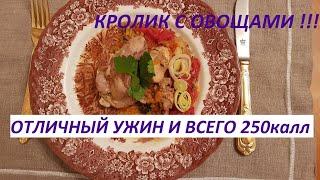 Кролик с овощами в мультиварке Вкусный ужин Рецепт