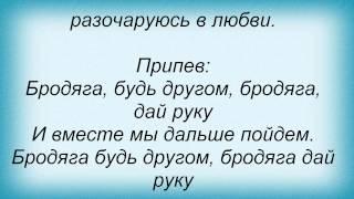 Слова песни Любовь Успенская - Бродяга