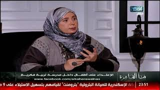 د.عبير عبدالحميد تكشف تفاصيل اعتداء مدرس تربية رياضية على أطفال مدرسة تربية فكرية