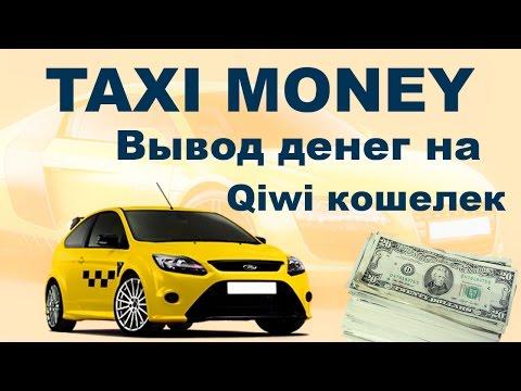 Игры с выводом денег qiwi