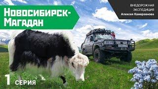 """Экспедиция """"Новосибирск-Магадан 2014"""". Первая серия"""