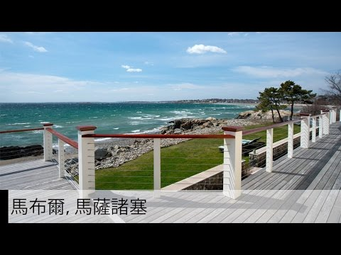 [Chinese] Video of 201 Ocean Avenue | Marblehead, Massachusetts real estate & homes