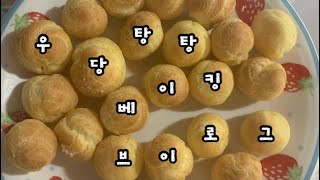 Vlog)제빵왕이 되고 싶은 자의 베이비슈 만들기/베이…