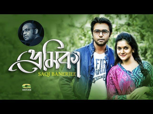 Premika | by Saqi Banerjee | ft Apurbo, Mithila, Nadia | Natok Music Video 2018