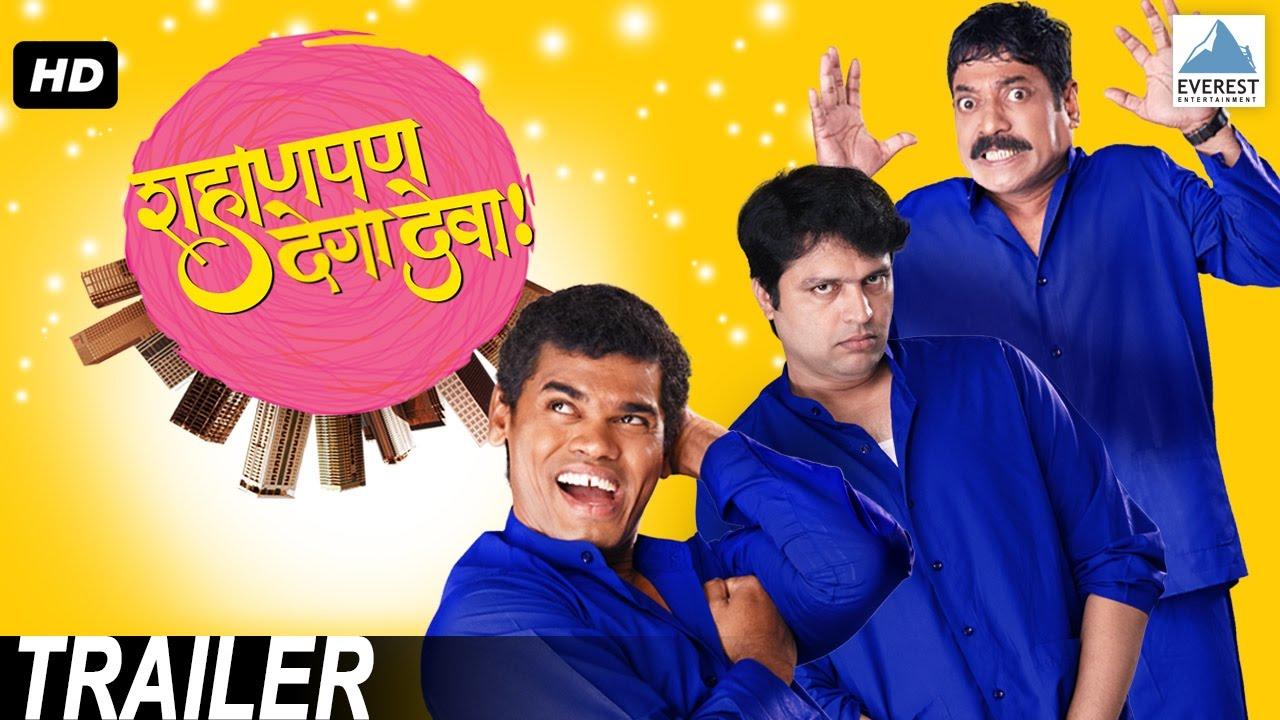 Download Shahanpan Dega Deva - Superhit Marathi Comedy Movie Trailer   Mahesh Manjrekar, Bharat Jadhav