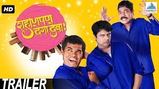 Shahanpan Dega Deva - Superhit Marathi Comedy Movie Trailer | Mahesh Manjrekar, Bharat Jadhav