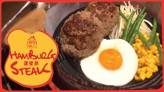 漢堡扒 - 星星負皮卷 Hamburg Steak - Appearance Ain't All