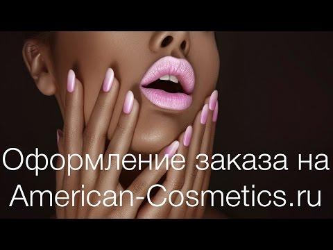 Оформление заказа на American-Cosmetics.ru