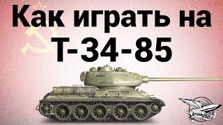 Как играть на Т-34-85(Т-34-85 это очень клёвый средний танк. Учиться играть на СТ-шках на нём и весело и результативно. На канале..., 2016-03-24T04:00:00.000Z)