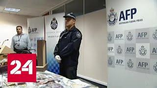 Пойманный наркокороль Азии за вечер проигрывал в казино 66 миллионов долларов - Россия 24