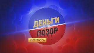 L'One feat. Дядя Витя - Деньги или Позор