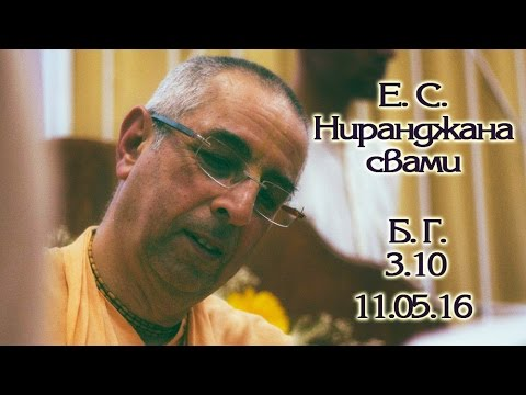Бхагавад Гита 3.10 - Ниранджана Свами
