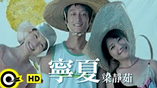 梁靜茹 Fish Leong【寧夏 Quiet Summer】Official Music Video thumbnail