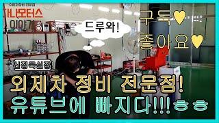 외제차정비 전문점 신정욱실장 유튜브 빠졌어요!ㅎㅎ 아우…