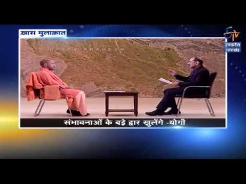 Yogi Adityanath Exclusive Interview On UP Investors Summit 2018