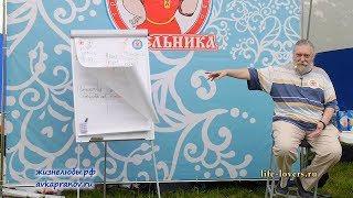 Алексей Капранов.  Семьеведение (встреча в парке). Часть1
