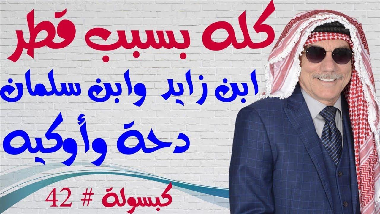 كبسولة # 42 - كل الحق على قطر والقطريين