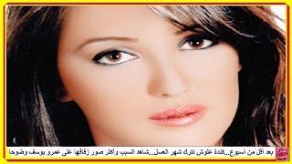 بعد أقل من أسبوع...كندة علوش تترك شهر العسل...شاهد السبب وأكثر صور زفافها على عمرو يوسف وضوحا