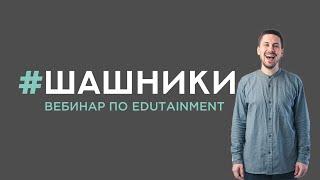 Запись вебинара. Концепция Edutainment в образовании. Ведущий - Георгий Голышев.