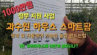 비닐하우스 스마트팜 설치 사전점검 컨설팅 정부지원사업 …