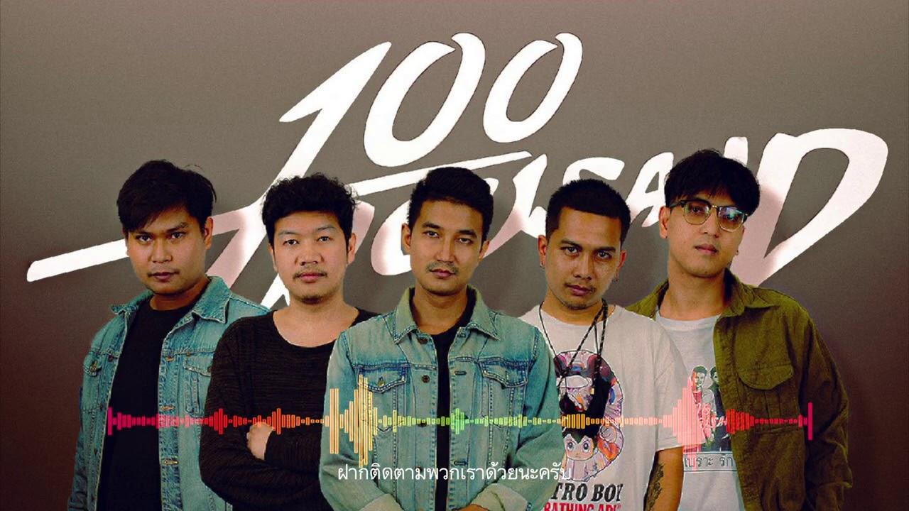 Download รวมเมดเลย์ - 100 Thousand [ Cover Ep 2 ]