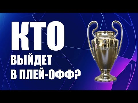 Лига чемпионов, 5 й тур: анонс, таблицы, расписание матчей