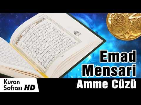 Complete Quran Juz 30 -  Shaikh Emad Al Manshari