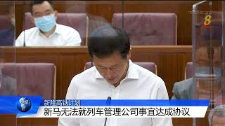 【国会】王乙康:马国欲取消列车资产管理公司 我国无法接受 - YouTube