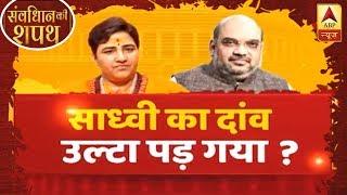 Samvidhan Ki Shapath: Rift in BJP as Sadhvi Pragya continues giving controversial statements thumbnail