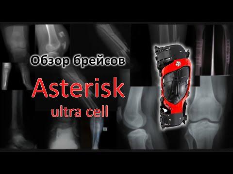 Обзор Asterisk ultra cell. Разговор о наколенниках.