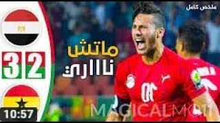 ملخص مباراة مصر وغانا 3-2 🔥ريمونتادا مجنونة🔥تالق رمضان صبحي وهدف قاتل