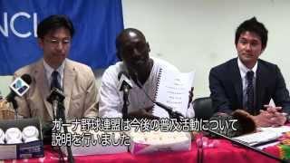 ガーナ甲子園プロジェクト(アフリカ野球友の会)