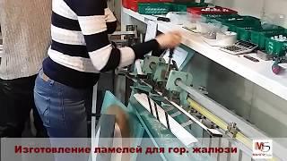 видео изготовление жалюзи