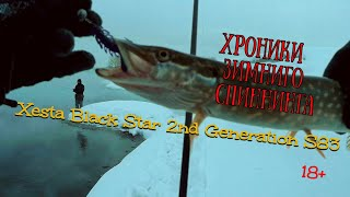Спиннинг Xesta Black Star 2nd Generation S83. Шнурки атакуют. Зимний спиннинг 2021.