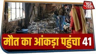 Delhi Violence: मरने वालों की संख्या हुई 41, बड़ी गुलेल ने किया साजिश का खुलासा