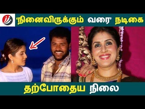 'நினைவிருக்கும் வரை' நடிகை தற்போதைய நிலை | Tamil Cinema | Kollywood News | Cinema Seithigal