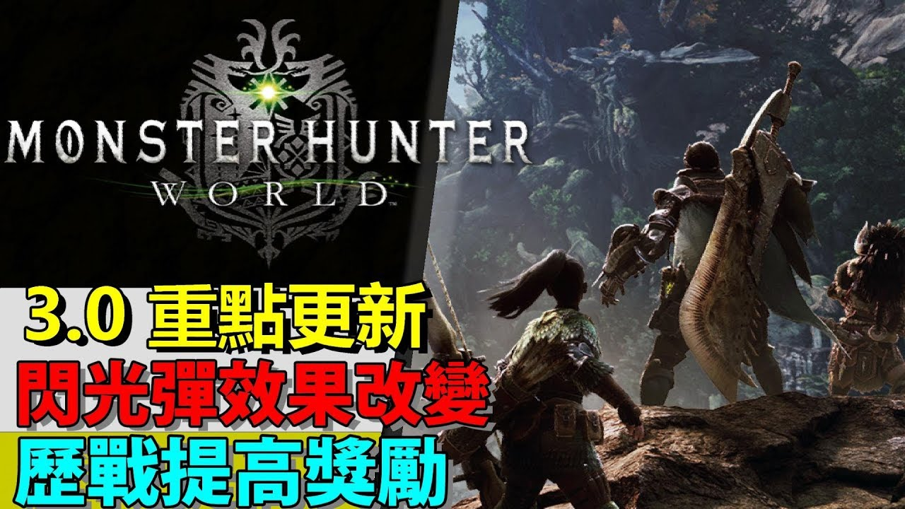 【 MHW 】3.0更新 重點講解   閃光彈效果遞減到消失 歷戰任務獎勵提高報酬【Monster Hunter: World 魔物獵人世界   PS4 ...