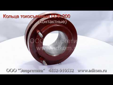 Кольцо контактное (токосъемное) генератора ГСФ-200 - видео