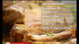 Запечена підчеревина – рецепти Сенічкіна