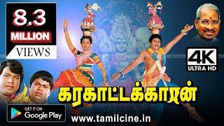 Karakattakaran 4K ராமராஜன், கனகா, கவுண்டமணி,செந்தில் நடித்து இசைஞானி இசையில் 300 நாள் வெற்றிப்படம்