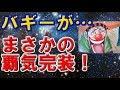 【ワンピース】バギーがまさかの覇気を…!! の動画、YouTube動画。