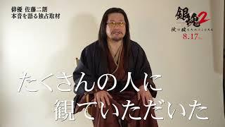 『銀魂2 掟は破るためにこそある』佐藤二朗緊急独占インタビュー1