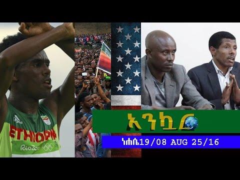Ethiopia - Ankuar : አንኳር - Ethiopian Daily News Digest   August 25, 2016