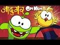 Om Nom कहानियां : जादूगर Om Nom | Cartoon For Children | Om Nom Hindi