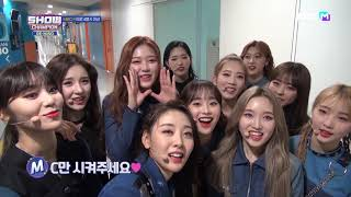 [ENG] LOONA Show Champion Behind Cut (200225)