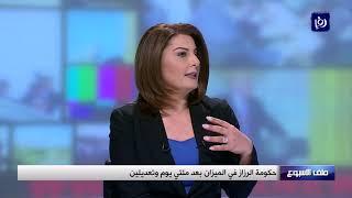 ملف الاسبوع .. حكومة الرزاز في الميزان بعد مئتي يوم وتعديلين - (25-1-2019)