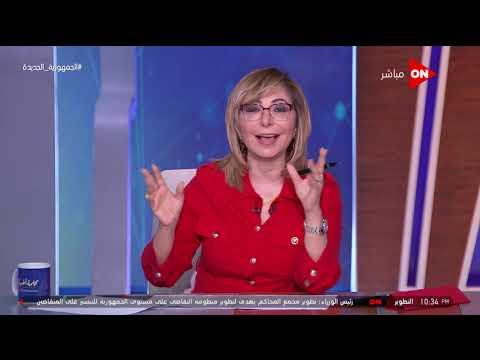 كلمة أخيرة - رئيس بعثة صندوق النقد الدولي لمصر تكشف لـ لميس عوامل نجاح برنامج الاصلاحات الهيكلية