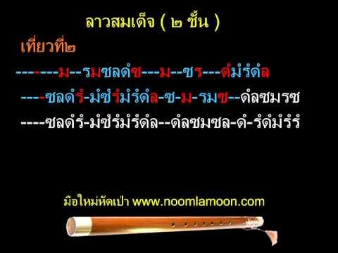 basic42_ลาวสมเด็จ(๒ชั้น).avi