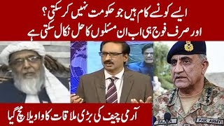 Molana Sahib Ka Fauj Ko Lay Kar Neya Beyan | Kal Tak with Javed Chaudhry | Express News